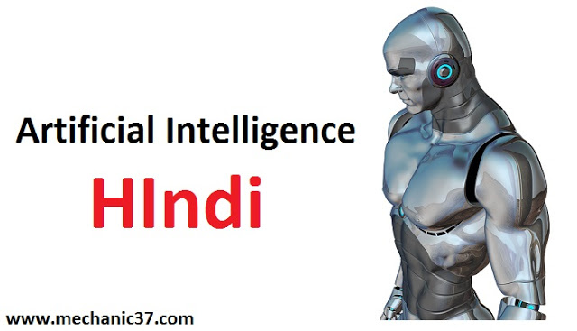 ArtificialIntelligenceInhindi-1