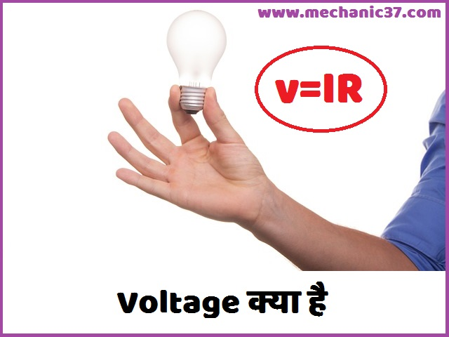 Introduction to voltage in hindi