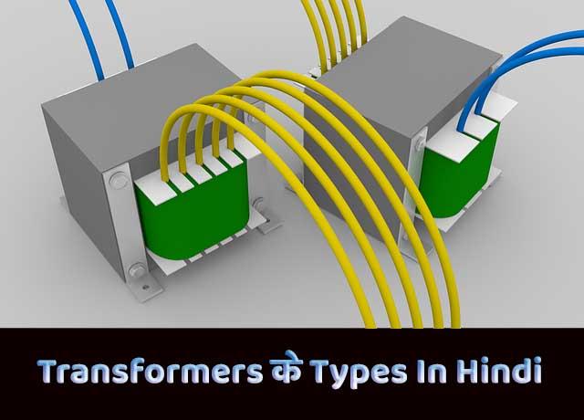 Transformers के प्रकार use,जगह और voltage,core types के आधार पर