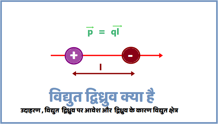 विद्युत द्विध्रुव क्या है