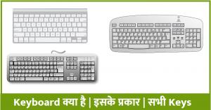 computer keyboard in hindi