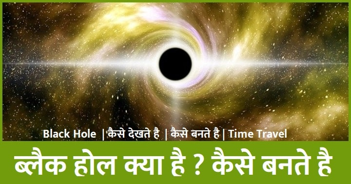 Black hole क्या है in hindi full detail