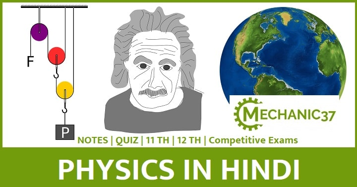 Physics questions and answer in hindi