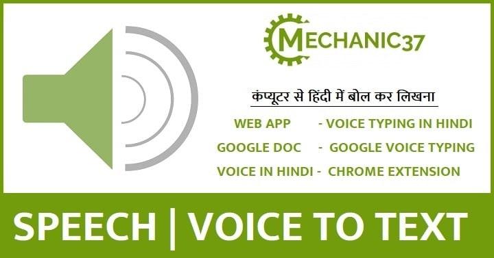 Google Voice Typing या speech to text hindi language