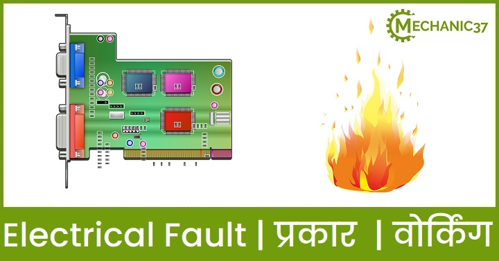 Electrical Fault