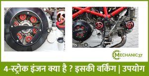 4 - स्ट्रोक पेट्रोल इंजन